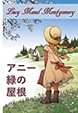 赤毛のアン: Anne of Green Gables, Japanese edition