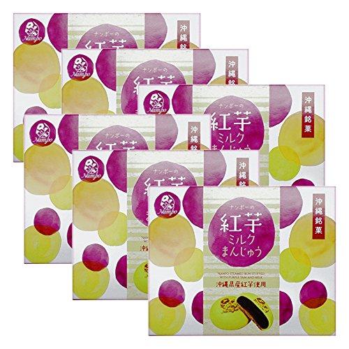 ナンポーの紅芋ミルクまんじゅう(6個入り) 6個セット