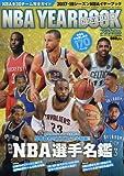 NBA YEAR BOOK 17-18 2017年 11 月号 [雑誌]: 月刊バスケットボール 増刊