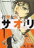 打撃女医サオリ (1) (角川コミックス・エース 219-1)