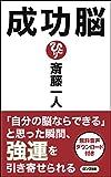 成功脳 [音声特典付] (ロング新書)