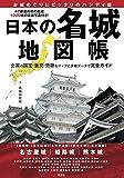 日本の名城地図帳