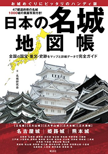 日本の名城地図帳の詳細を見る