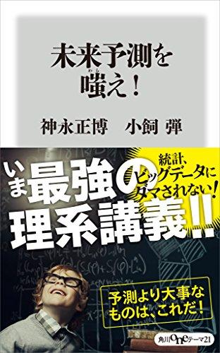 [画像:未来予測を嗤え! 角川oneテーマ21]