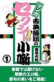 マンガ  古典落語のセクシー小噺  1 (スマートブックス)