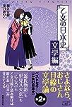 乙女の日本史 文学編 (コンペイトウ書房)