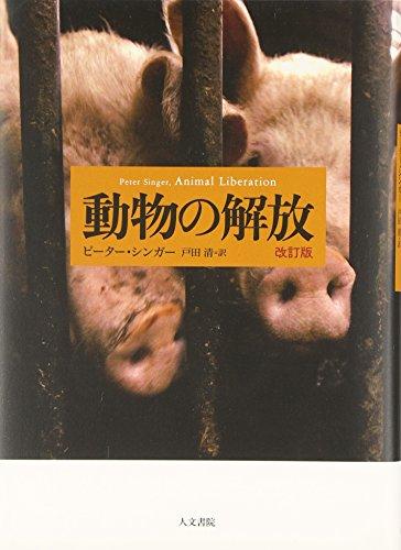 動物の解放 改訂版の詳細を見る