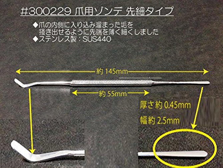 爪用ゾンデ 先細タイプ*足爪、巻き爪のネイルケア、フットケアに◆医療器具にも使用されるステンレス製