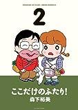 ここだけのふたり! : 2 (アクションコミックス)