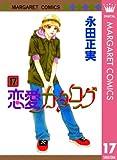 恋愛カタログ 17 (マーガレットコミックスDIGITAL)