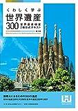 くわしく学ぶ世界遺産300<第2版>世界遺産検定2級公式テキスト 画像