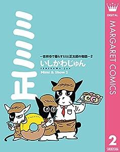 ミミ正―吉祥寺で暮らすミミと正太郎の物語― 2巻 表紙画像