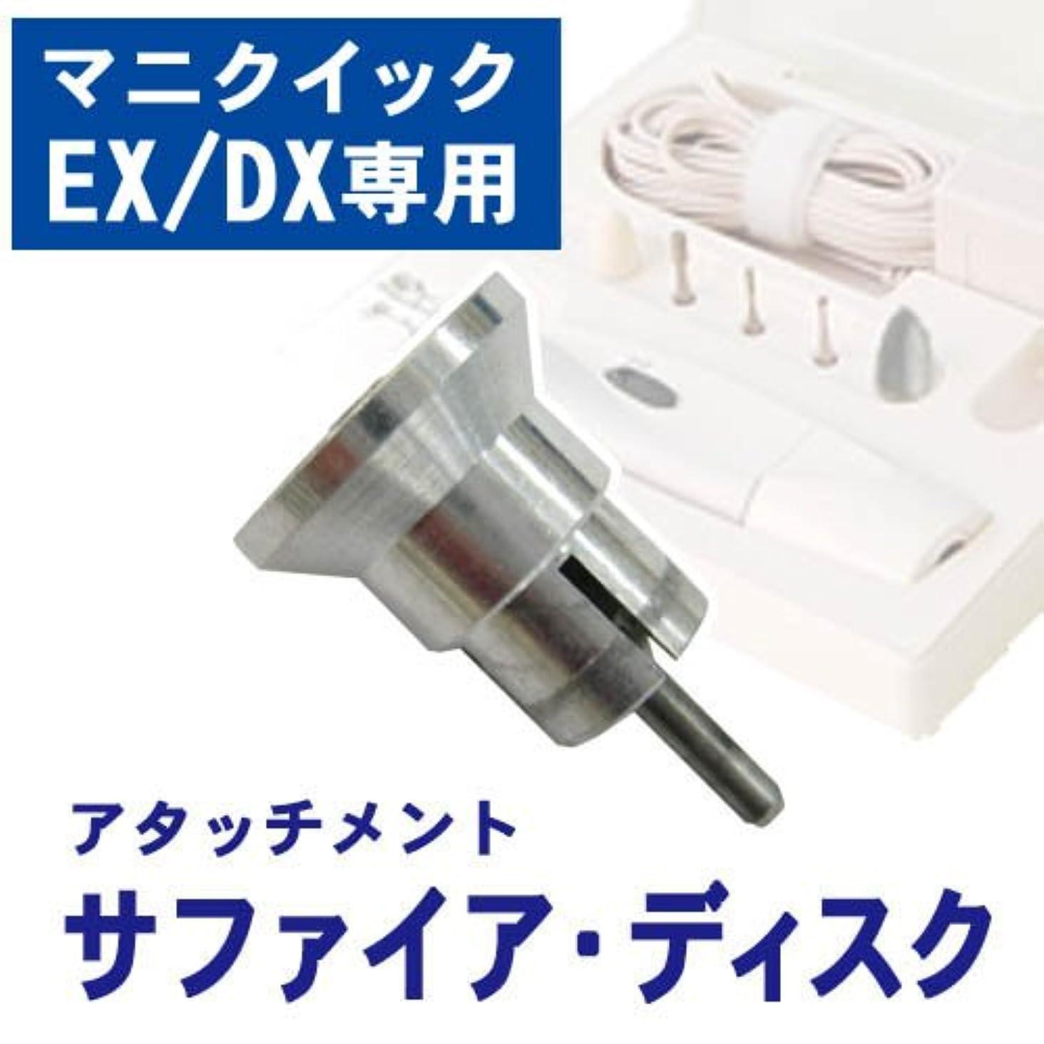 熱意免除する最大限マニクイックEX/DX 専用アタッチメント(サファイア?ディスク)