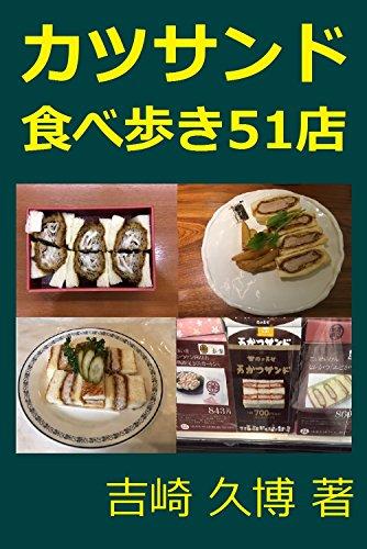 カツサンド 食べ歩き51店 グルメシリーズ