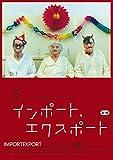 インポート、エクスポート [DVD]