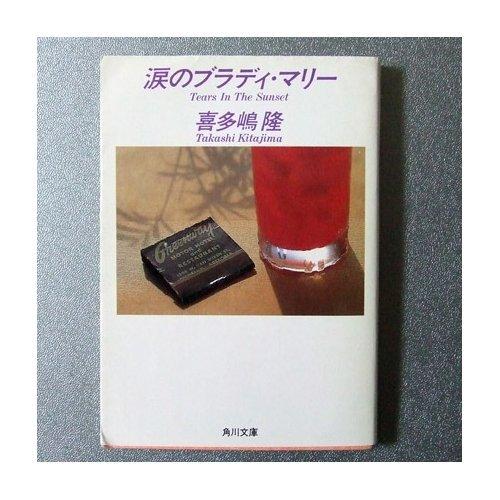 涙のブラディ・マリー (角川文庫)の詳細を見る