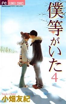[小畑友紀]の僕等がいた(4) (フラワーコミックス)