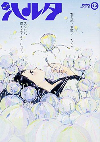 [画像:ハルタ 2017-MARCH volume 42 (ハルタコミックス)]