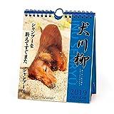 アートプリントジャパン 2019年 ダックス川柳(週めくり) カレンダー vol.007 1000100944