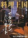 料理王国 2010年 04月号 [雑誌] 画像