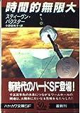 時間的無限大 (ハヤカワ文庫SF)