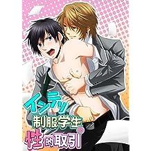 インテリ制服学生の性的取引 (BL☆美少年ブック)