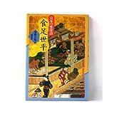 日本の味探訪食足世平(シヨクタリテヨワタイラカ) (〔正〕)