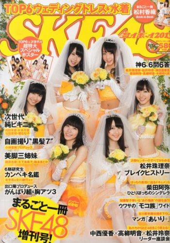 SKE48×週刊プレイボーイ2013の詳細を見る