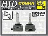 【送料無料】AUDI A1 A3 A4(B8系) A5 A6(C6系) R8 Q5 Q7 ヘッドライト ロービーム用 HID D3バルブ(D3C D3R D3S) 35W 6000K COBRA製