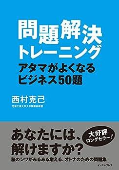 [西村克己]の問題解決トレーニング アタマがよくなるビジネス50題 (East Press Business)