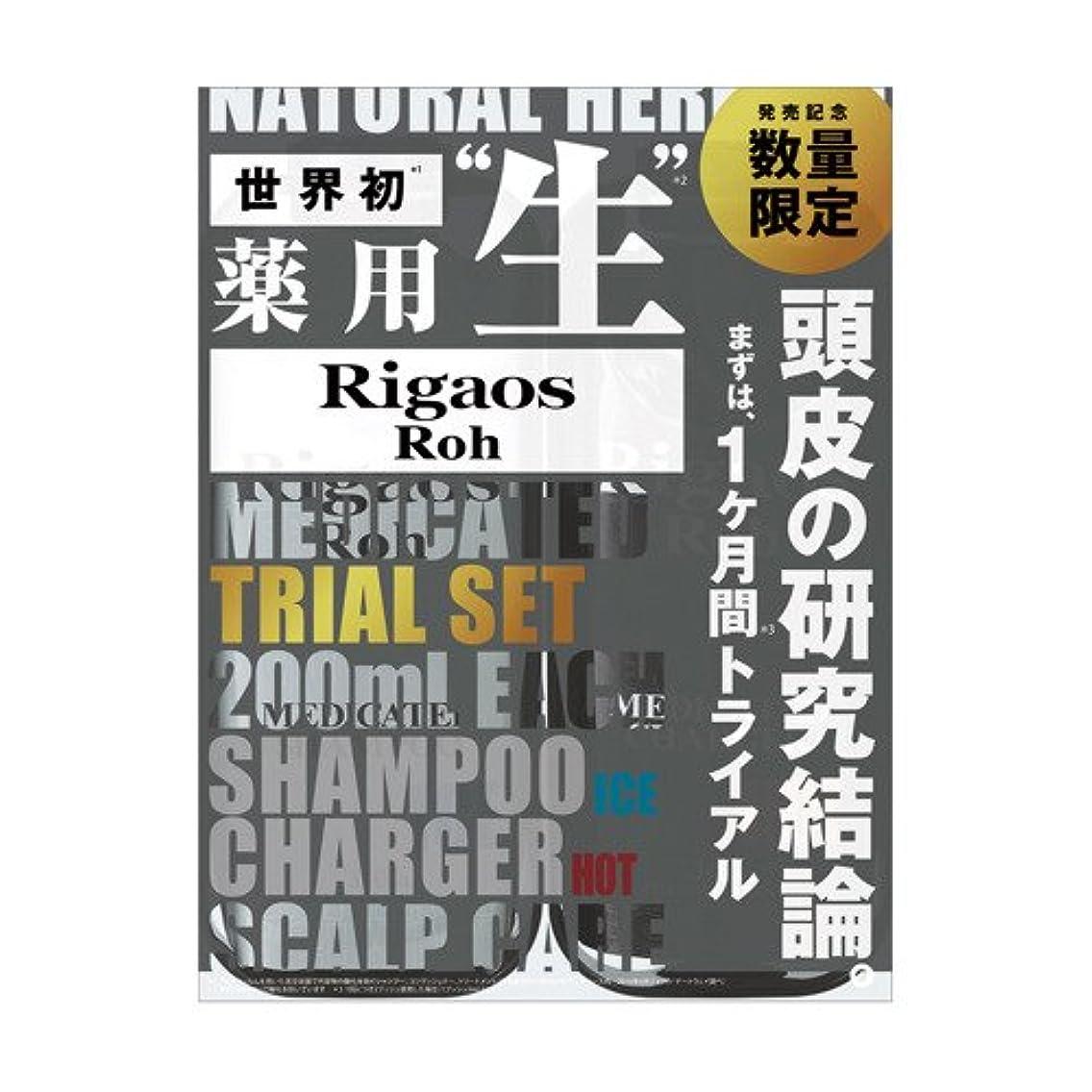 リガオス ロー 薬用スカルプケア シャンプー ICE & チャージャーHOT ファーストトライアルセット (200mL × 2) [医薬部外品]