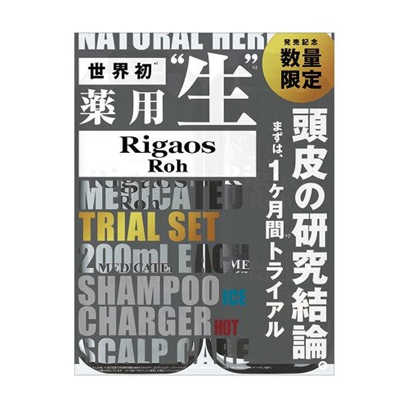 長いですインフルエンザ好むリガオス ロー 薬用スカルプケア シャンプー ICE & チャージャーHOT ファーストトライアルセット (200mL × 2) [医薬部外品]