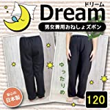 「Dream-ドリーム」 ☆こども~ジュニア☆120センチ☆男女兼用おねしょズボン「Dream-ドリーム」 防水布付き スウェット素材 120cm