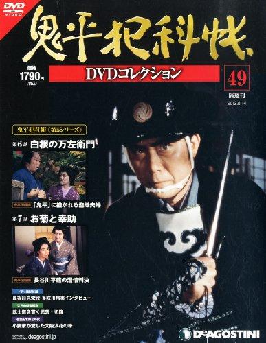 鬼平犯科帳DVDコレクション 49号 (白根の万左衛門、お菊と幸助) [分冊百科] (DVD付)