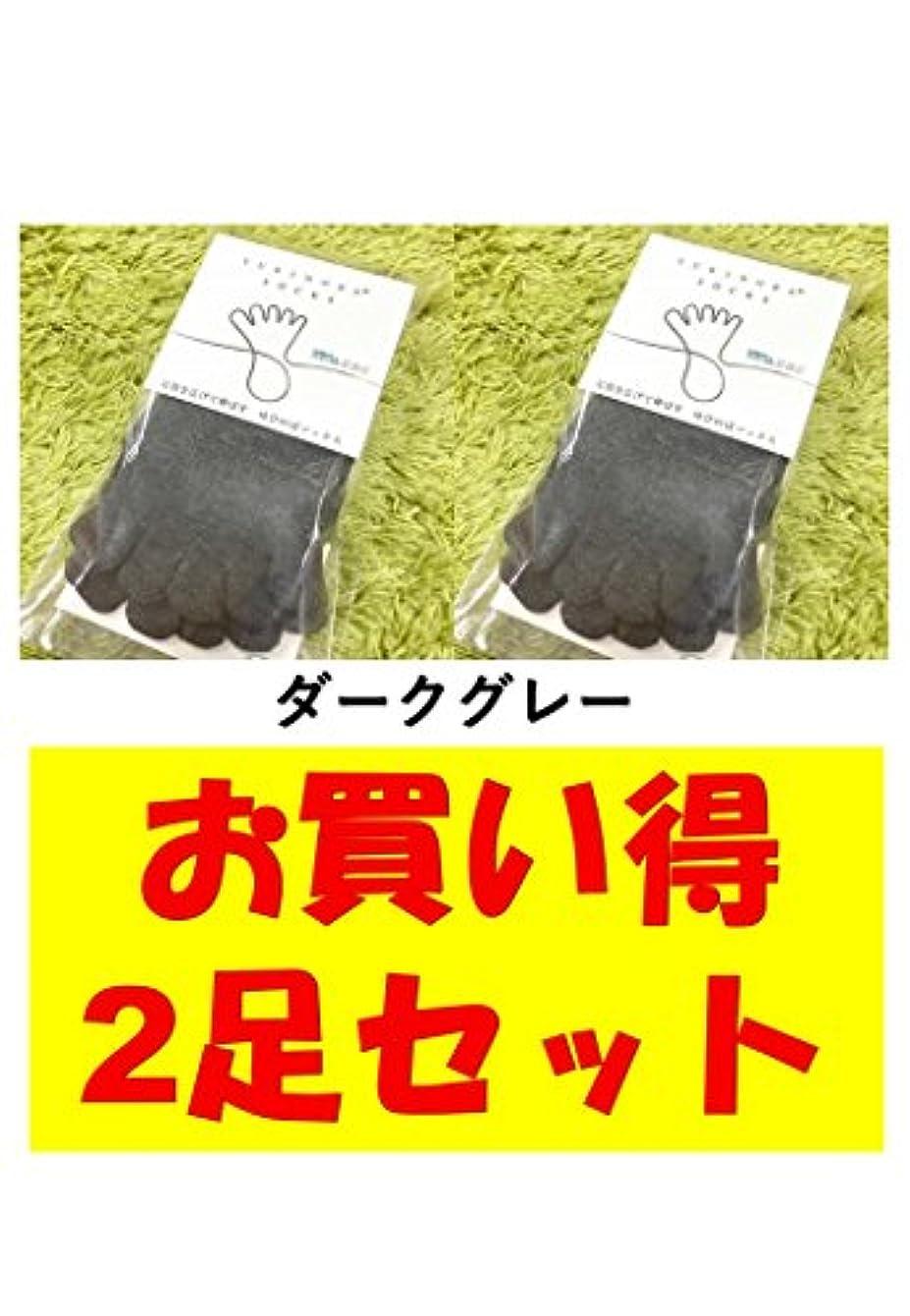 そこ起業家新しさお買い得2足セット 5本指 ゆびのばソックス ゆびのばレギュラー ダークグレー 女性用 22.0cm-25.5cm HSREGR-DGL