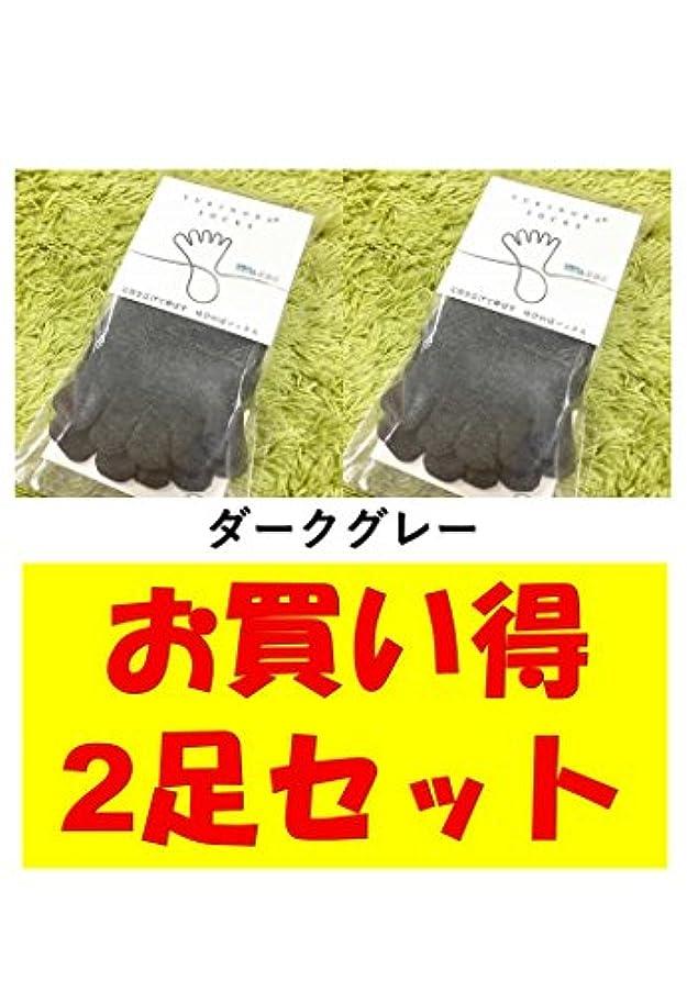 キャップ脇にためにお買い得2足セット 5本指 ゆびのばソックス ゆびのばレギュラー ダークグレー 女性用 22.0cm-25.5cm HSREGR-DGL