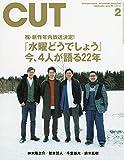 Cut 2019年 02 月号 [雑誌]