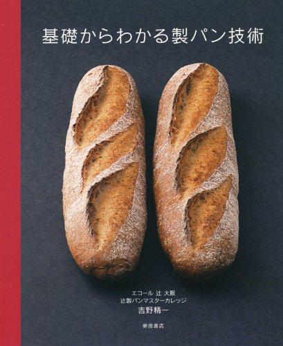 基礎からわかる製パン技術の詳細を見る