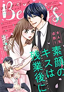 [雑誌] comic Berry's vol.39