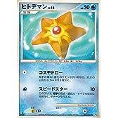 ヒトデマン LV.18 ポケモンカードゲーム 時の果ての絆収録カード Pt2-012