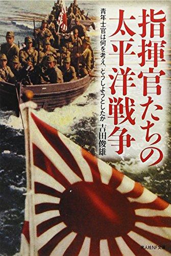 指揮官たちの太平洋戦争―青年士官は何を考え、どうしようとしたか (光人社NF文庫)の詳細を見る