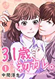 ★【100%ポイント還元】【Kindle本】31歳、初カレ。 1巻 (G☆Girls)が特価!