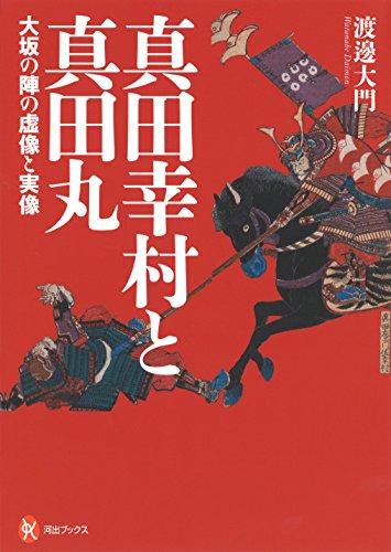 真田幸村と真田丸: 大坂の陣の虚像と実像 (河出ブックス)の詳細を見る