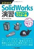 よくわかるSolidWorks演習 モデリングマスター編