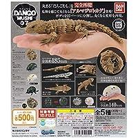 だんごむし07 だんごむしとアルマジロトカゲ [全5種セット(フルコンプ)] ガチャガチャ カプセルトイ