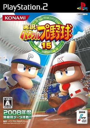 実況パワフルプロ野球15