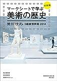 マークシートで学ぶ美術の歴史[初級編]美術検定3級練習問題