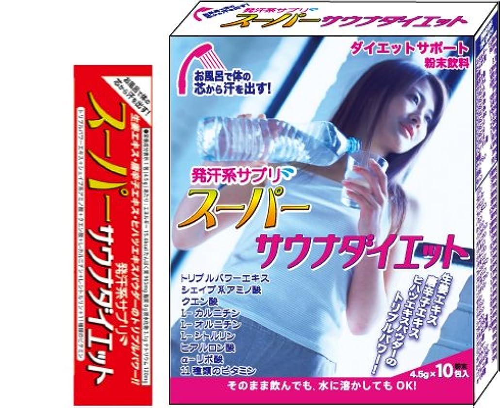 献身チョーク熱帯のスーパーサウナダイエット1箱(10包入)