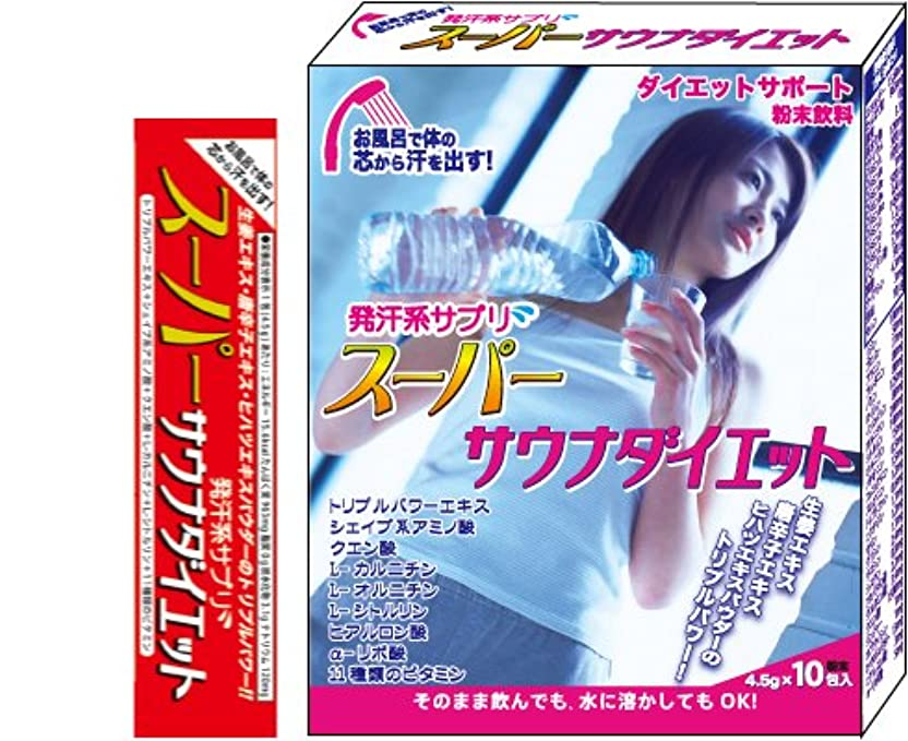 スーパーサウナダイエット1箱(10包入)