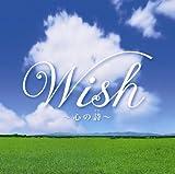 Wish〜心の詩〜